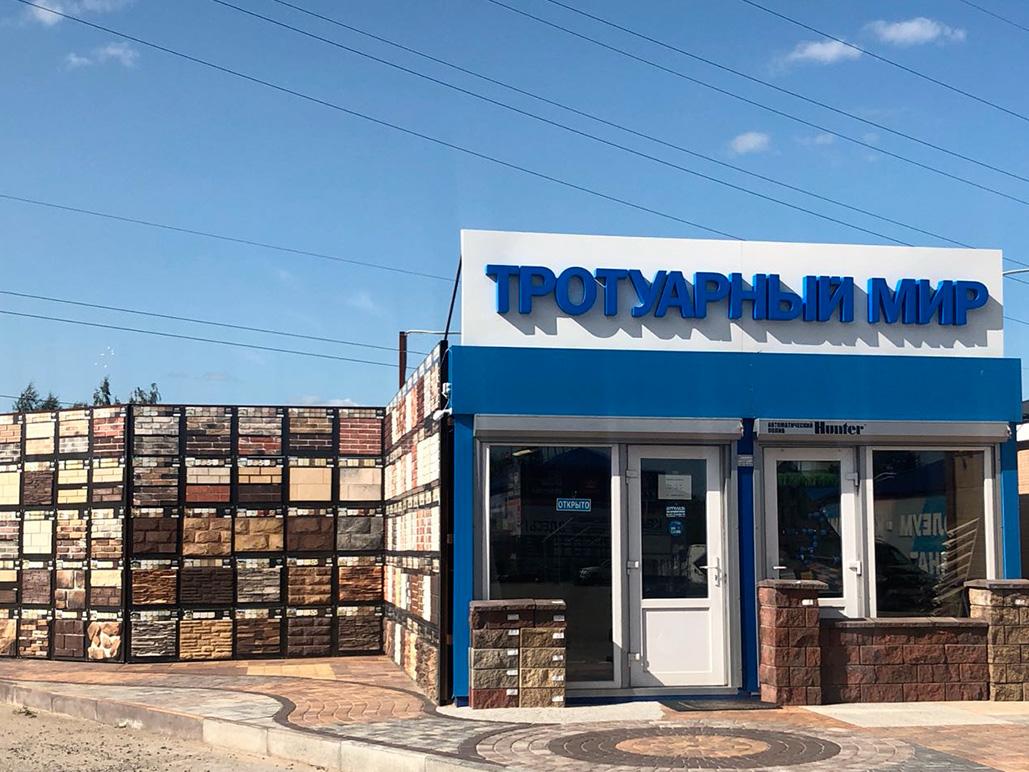 Офис продаж Орехово-Зуево